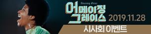 <어메이징 그레이스> 시사회 초대 이벤트